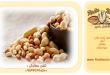 قیمت عمده بادام زمینی